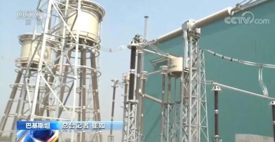 中巴高压直流输电项目完工 这是巴基斯坦首个直流输电工程