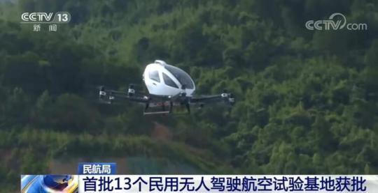 最新!北京市延庆区等首批13个民用无人驾驶航空试验基地获民航局批准