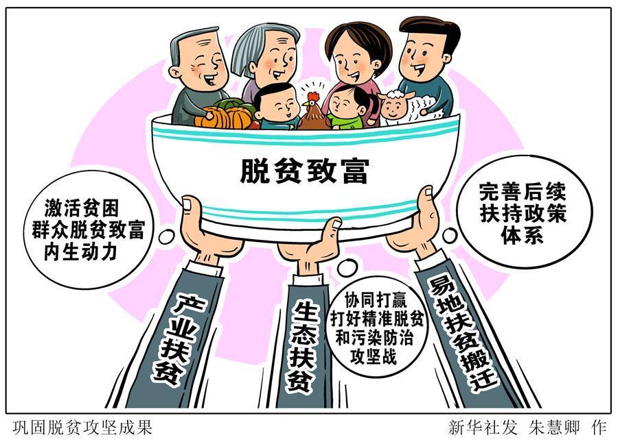 (图表·漫画)[国家扶贫日]巩固脱贫攻坚成果