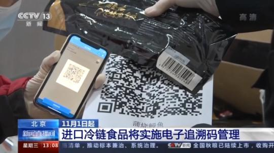 11月起北京进口冷链食品将实施电子追溯码管理