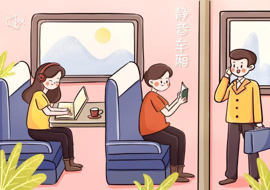 """""""静音车厢""""是公共服务人性化的有益探索"""