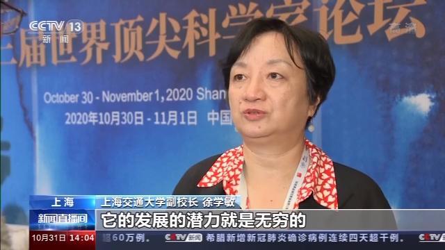 <b>诺贝尔化学奖得主:我是中国科技产品的头号粉丝</b>