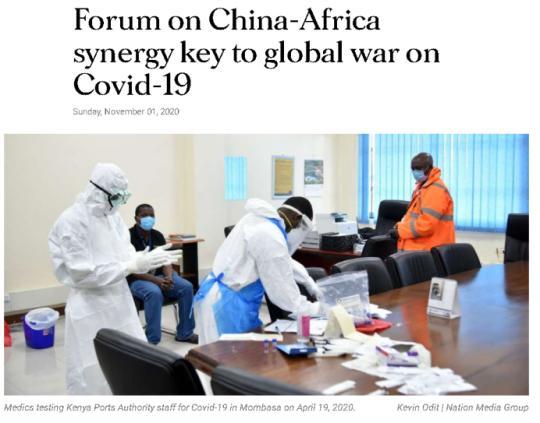 肯尼亚非洲政策研究所所长:中非合作论坛对全球抗疫至关重要