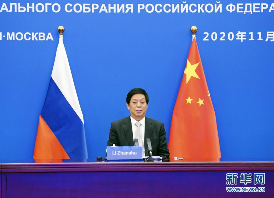华宇平台申请注册步骤:栗战书出席中俄议会合作委员会第六