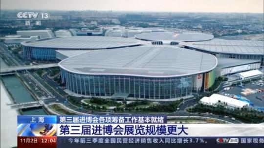 华宇在线申请注册网站:第三届进博会各项筹备工作基本就绪