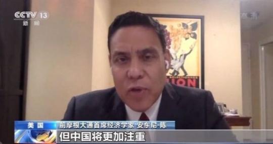 美国经济学家:中国将更注重高质量发展 更注重本国核心技术研发