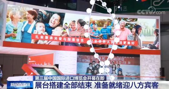 华宇娱乐指定注册线路:第三届中国国际进口博览会:展台搭