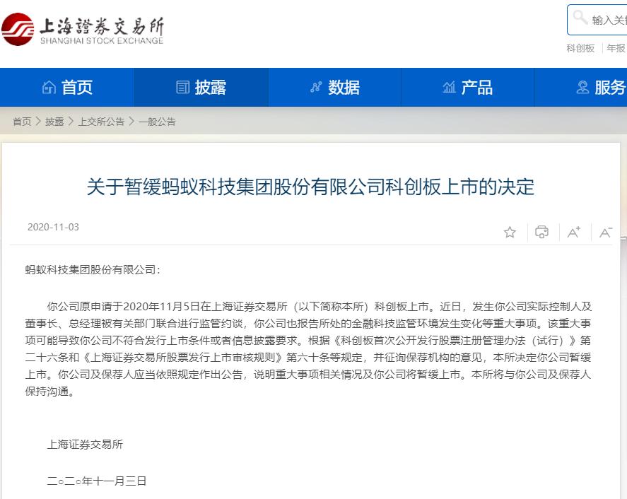 上交所:暂缓蚂蚁科技集团股份有限公司科创板上市
