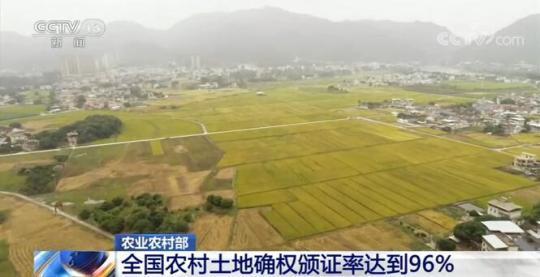 华宇平台首页入口:全国农村土地确权颁证率达到96%