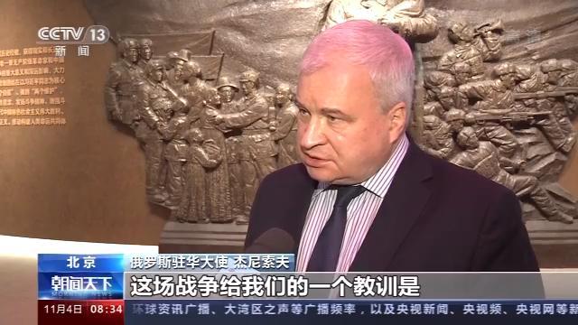 俄罗斯驻华大使:中俄携手维护世界和平图片