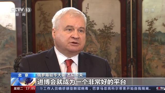 专访俄罗斯驻华大使:举办进博会 凸显中国的信心与担当图片