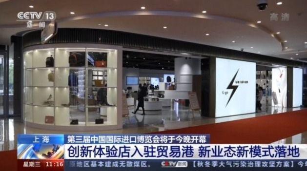 """创新体验店亮相""""进博会"""" 新业态新模式店铺开门迎客"""