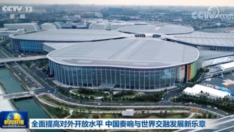 聚焦进博会:中国奏响与世界交融发展新乐章