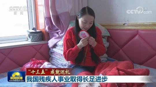 """【""""十三五""""成就巡礼】中国残疾人事业取得长足进步图片"""