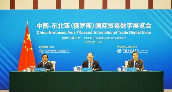 中国-东北亚(俄罗斯)国际贸易数字展览会在京开幕