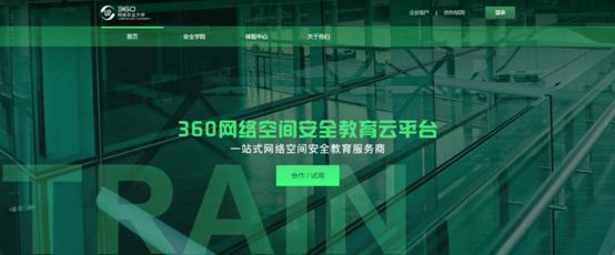360政企安全集团入围2020工信部网安技术应用试点示范项目