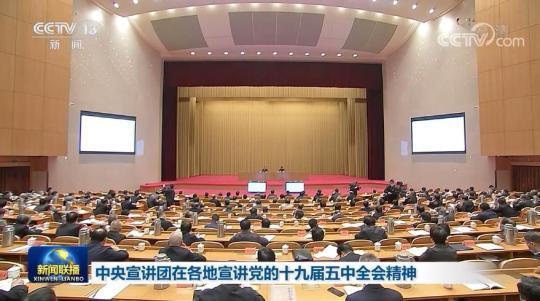 <font color='59'>华宇官网地址:中央宣讲团在各地宣讲党的十九届五</font>