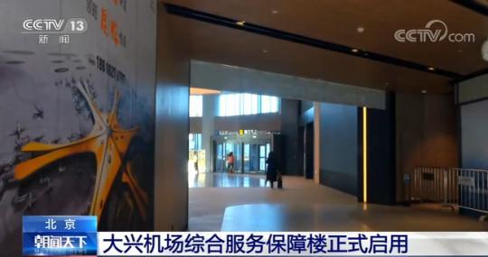 北京大兴机场综合服务保障楼正式启用  吞吐量稳步提升