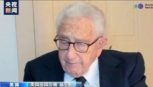 美国前国务卿基辛格:美中应加强交流 继续合作