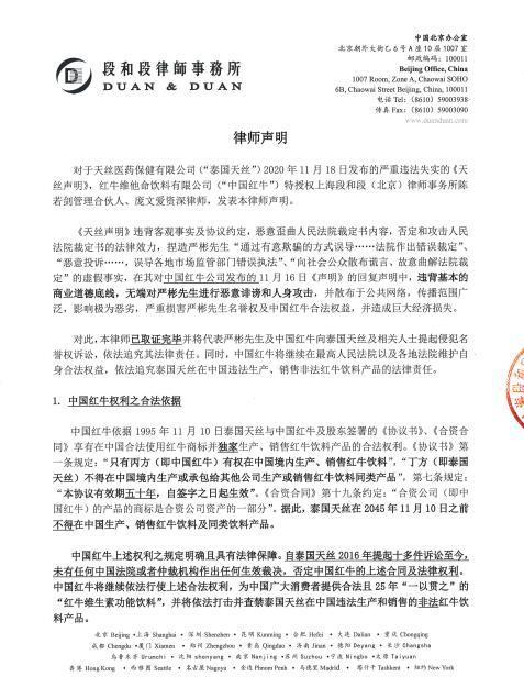 中国红牛将再次在最高法院及其全国各地人民法院维护保养本身合法