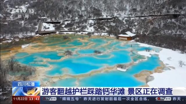 上万年钙华滩遭游客踩踏 四川黄龙景区:正在调查处理