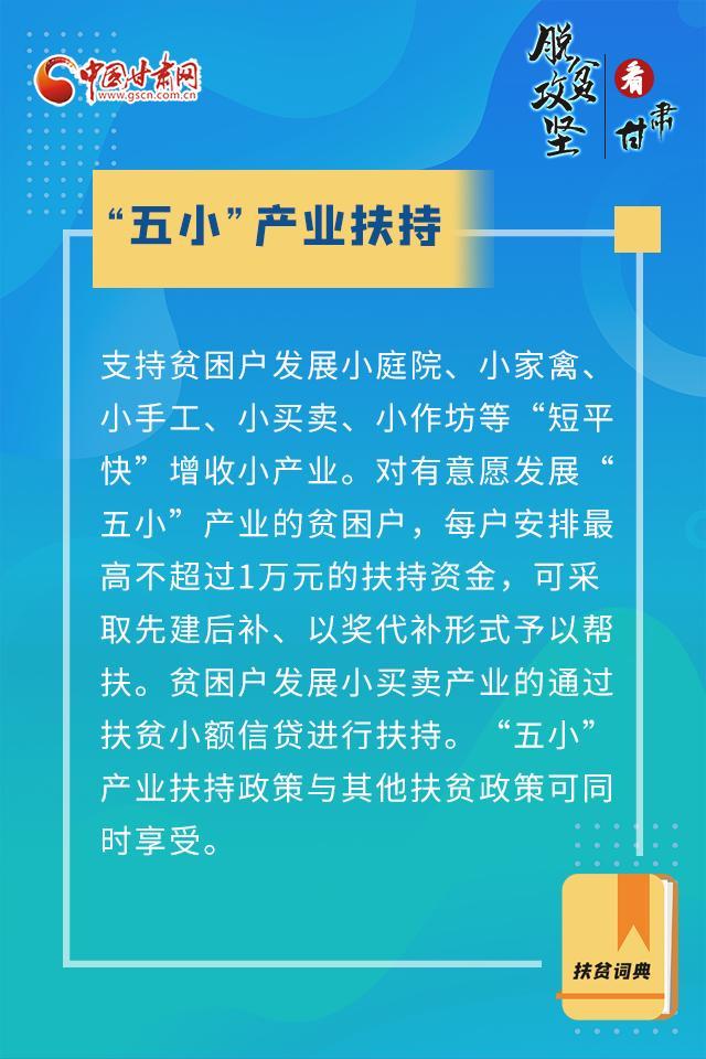 """【中国的脱贫智慧】涨知识!带你读懂甘肃""""扶贫词典"""" 【中国的脱贫智慧】涨知识!带你读懂甘肃""""扶贫词典"""" 证券资讯"""