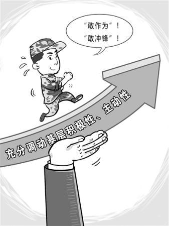 解放军报:不能捆着基层手脚喊冲锋