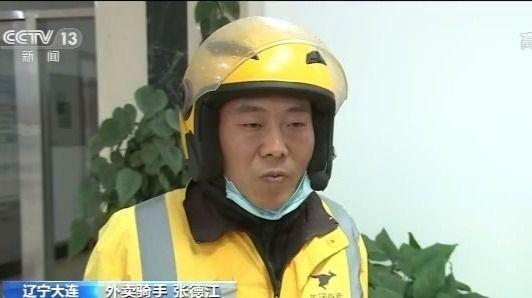 见义勇为!冒险火中救人的辽宁大连外卖骑手被嘉奖!