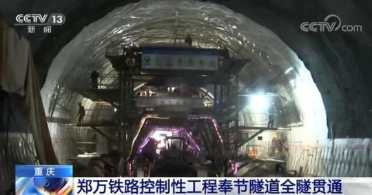 郑万铁路控制性工程奉节隧道全隧贯通图片