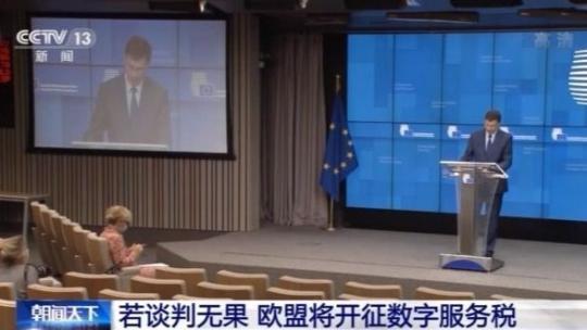 欧盟将对数字平台征税 或将再次点燃美欧间贸易紧张局势