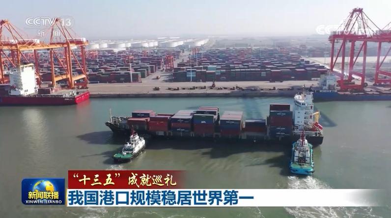 全球排名前十港口中国占七席 我国港口规模稳居世界第一图片