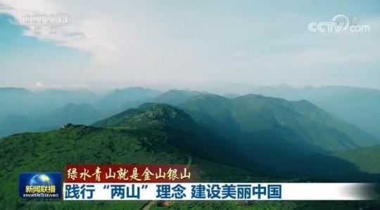 """【(绿)水青山就是金山银(山)】(践)行""""两(山)""""(理)�?建(设)美丽(中)国"""