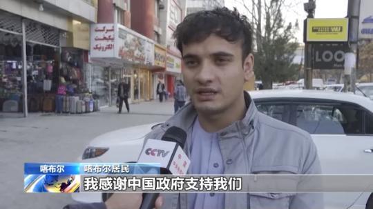 阿富汗民众:感谢中国与我们站在一起!