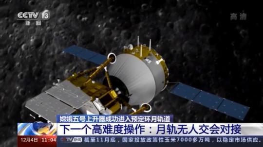 嫦娥五号每日任务一共不断