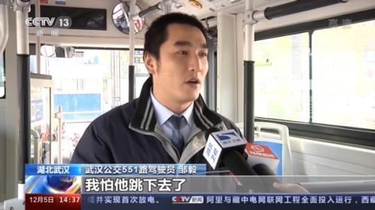 温暖30秒 公交车司机深夜救下轻生男子