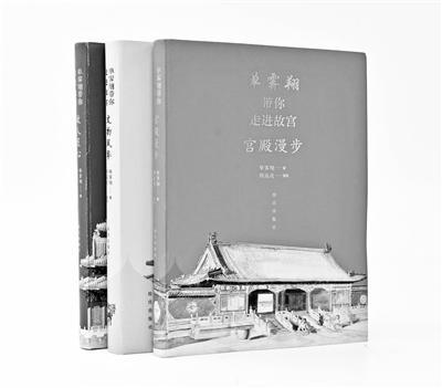 """""""看门人""""单霁翔三本新书 为故宫六百周年庆生"""
