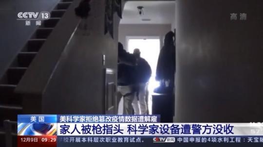 拒绝疫情数据造假 美科学家住宅遭警察持枪搜查插图