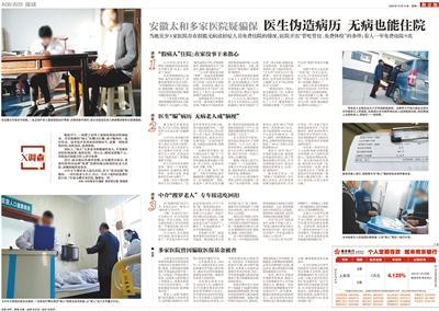 安徽太和县多家医院疑骗保 多部门开展联合调查