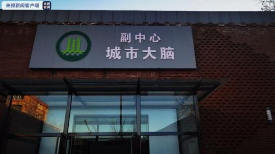 """瓣瓣同心携手共进丨加速推进!北京城市副中心打造""""智慧城市"""""""