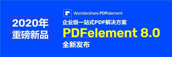 <font color='59'>华宇娱乐指定帐号注册网站:万兴PDF专家发布 打造全新的企</font>