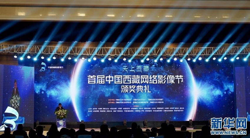 天空中的西藏首届中国西藏网络影像节举行颁奖仪式