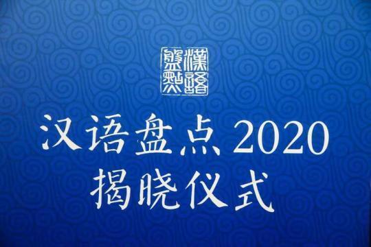 《中国盘点2020》年度词汇公布《新冠肺炎疫情》精选