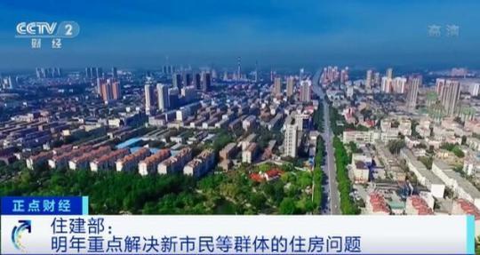 扩大保障性租赁住房供给 重点解决新市民等群体的住房问题
