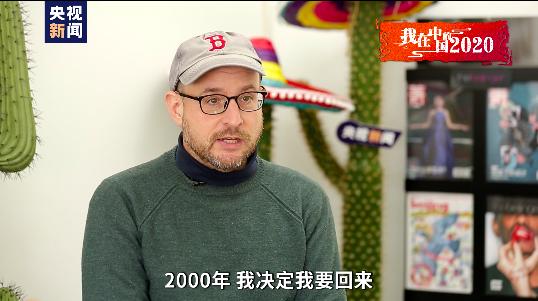 """我在中国的2020丨美国人魏思得:破除新冠谣言的""""北¶人"""""""