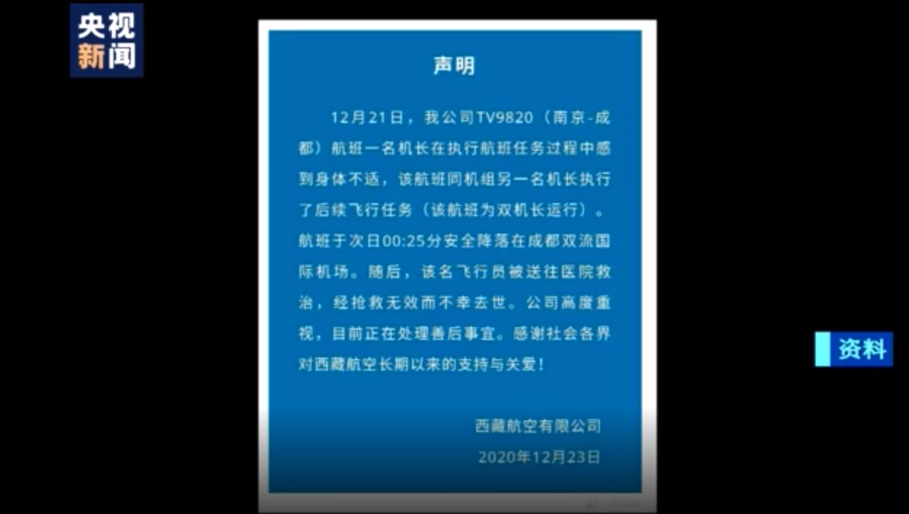 西藏航空一机长执行任务落地后去世 双机长