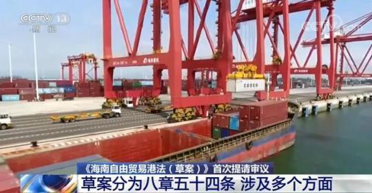 《海南自由贸易港法(草案)》首次提请审议 涉及多个方面