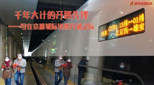 """京雄城际铁路,有多少黑科技""""跑""""在这条路上?"""