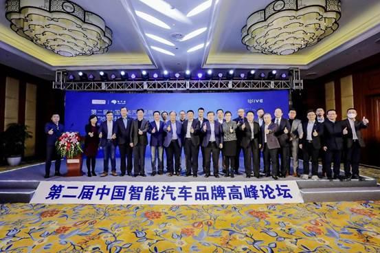 第二届中国智能汽车品牌高峰论坛在京举办