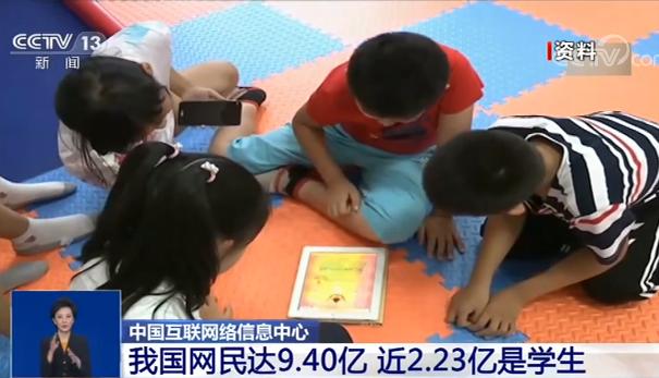 中国网民学生占比惊人 青少年模式防护效果如何