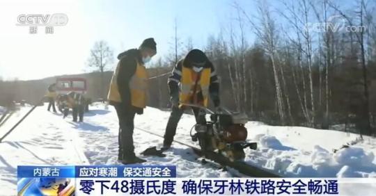 数九寒天 多地铁路、公路部门纷纷采取措施保证出行安全